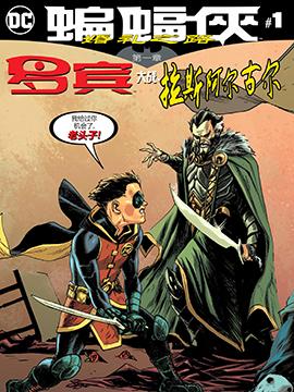 蝙蝠侠:婚礼之路