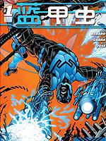 新52蓝甲虫