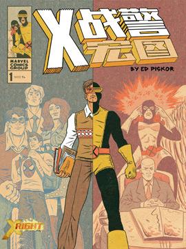 X战警:宏图