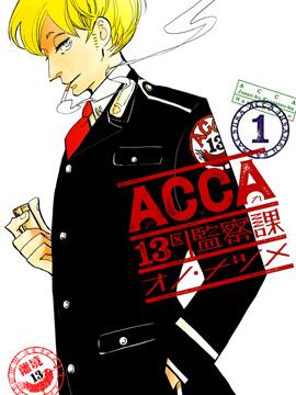 ACCA13區監察課