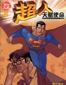 超人-天赋使命