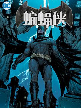 蝙蝠侠:父之罪愆