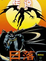 蝙蝠侠黑暗骑士传说