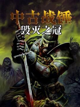 中古战锤:毁灭之冠
