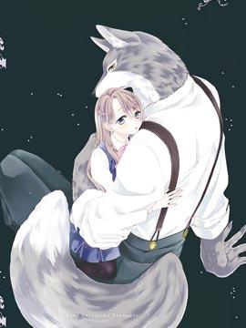 狼先生与寻死未果的少女