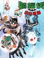 蝙蝠侠:小小哥谭