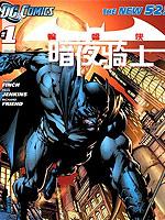 新52蝙蝠侠 暗夜骑士