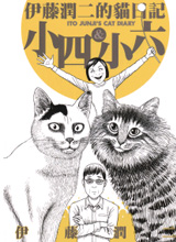 伊藤润二之猫日记