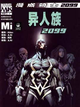 漫威骑士2099:异人族2009
