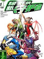 新52绿灯侠-新守护者