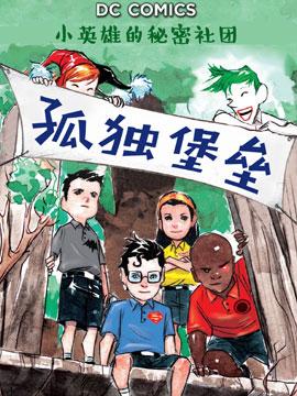 正义学院:小英雄的秘密社团