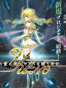 在世界尽头咏唱恋曲的少女YUNO