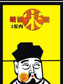 萌说宋朝7