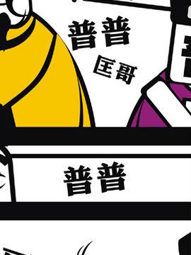 萌说宋朝10