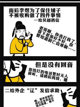 萌说宋朝30