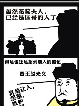 萌说宋朝38