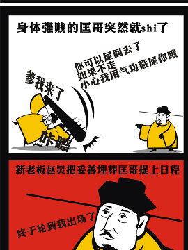 萌说宋朝44