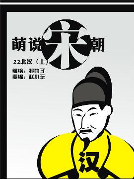 萌说宋朝52