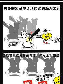 萌说宋朝66