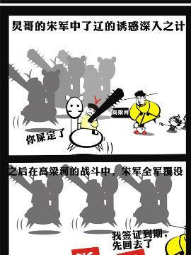 萌说宋朝67