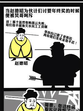 萌说宋朝69