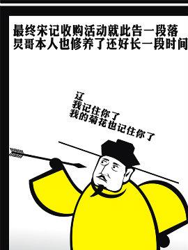 萌说宋朝70