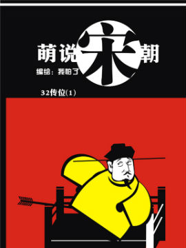 萌说宋朝81