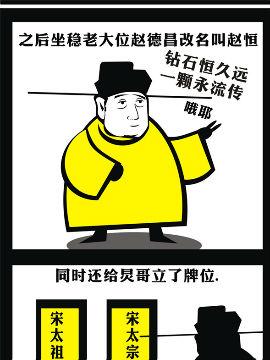 萌说宋朝84