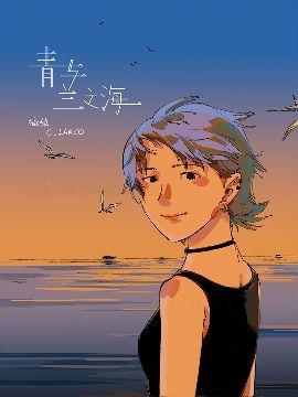 青与兰之海