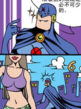 超級英雄的超級煩惱