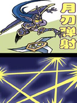 魔兽争霸四格漫画