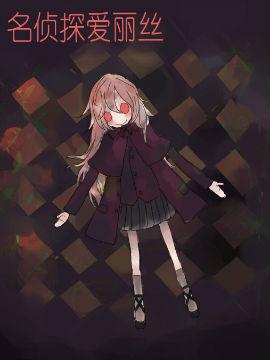 名侦探爱丽丝