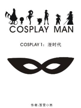 COSPLAY MAN