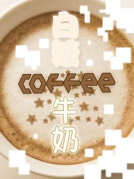 白糖&咖啡&牛奶的下午时光