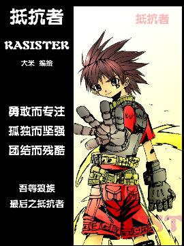 抵抗者RASISTER