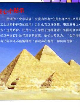 我是妞妞之金字塔之谜