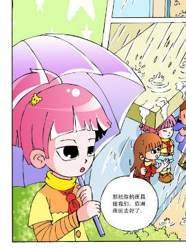 我是妞妞之雨
