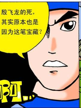 QQ包青天之龙王宝藏1