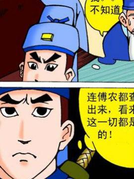 QQ包青天之龙王宝藏3