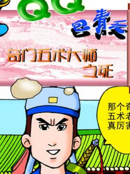 QQ包青天之青天出道13