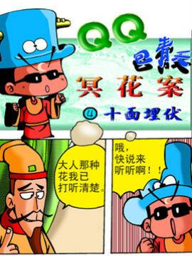 QQ包青天之大追杀八