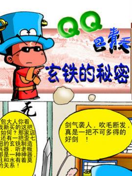 QQ包青天之大追杀十