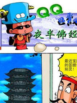 QQ包青天之大追杀二十六