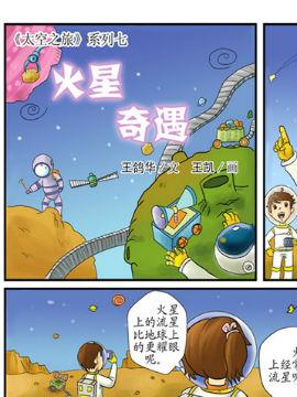 太空之旅七
