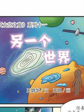 太空之旅十一