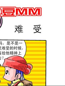 红豆MM十三