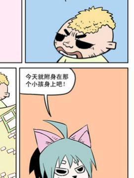 怪猫撞地球十五