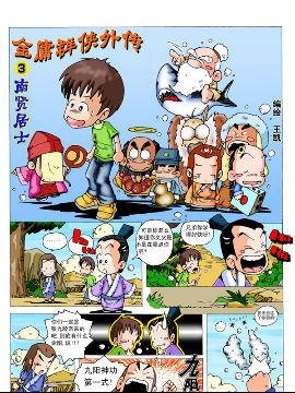 金庸群侠外传四
