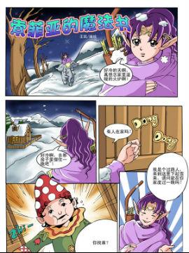 索菲亚的魔法书九