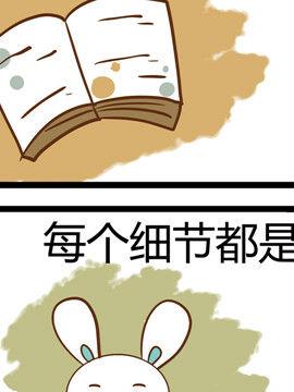 田花花日记九